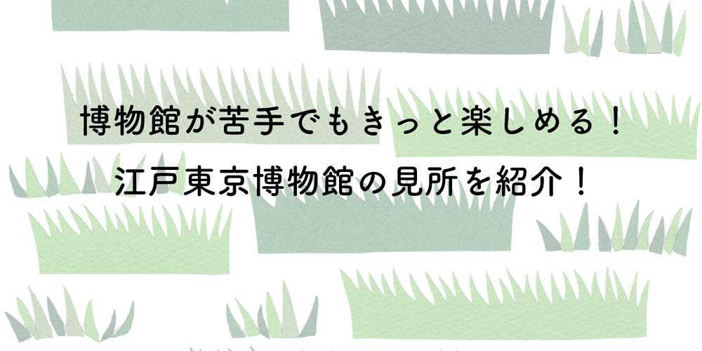 大人も子供もきっと楽しめる!江戸東京博物館の見所を紹介!