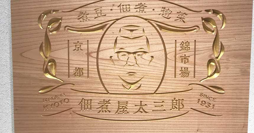 太三郎看板