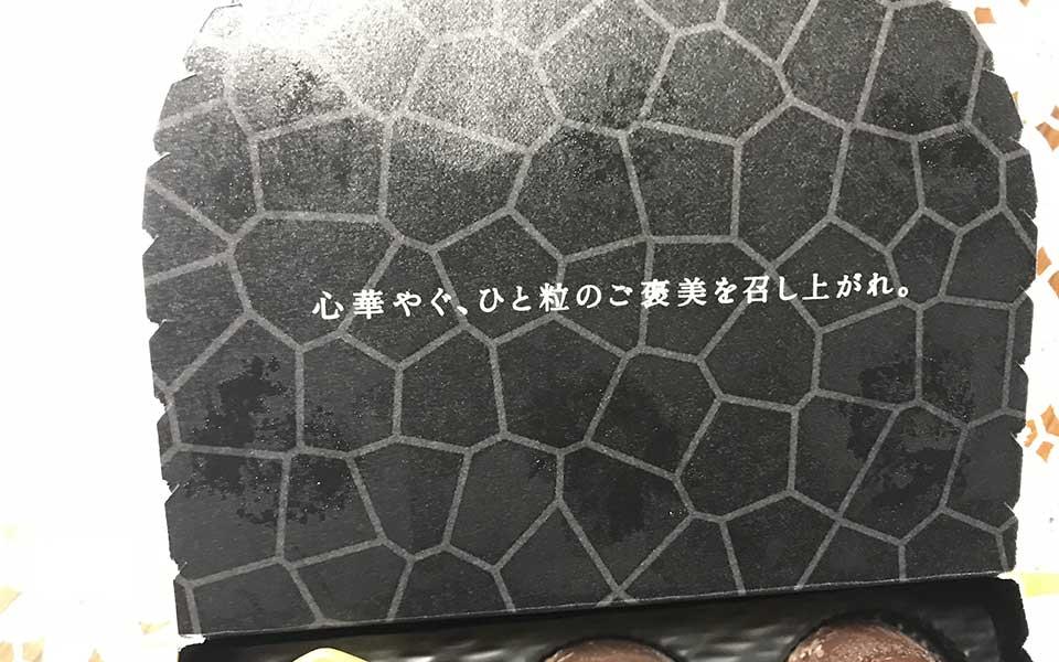 森永ピノ トリュフショコラ3