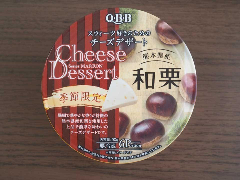 QBB チーズデザート 和栗1