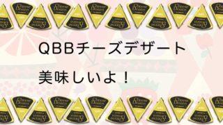 QBBチーズデザート美味しいよ