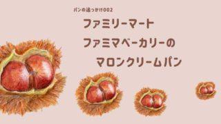 2010919パンの追っかけ002
