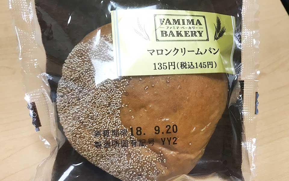 ファミマベーカリー マロンクリームパン01