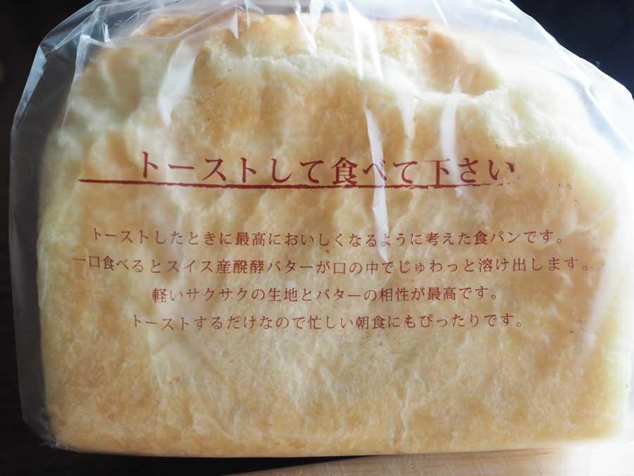 PANNYLANE 焼食パン