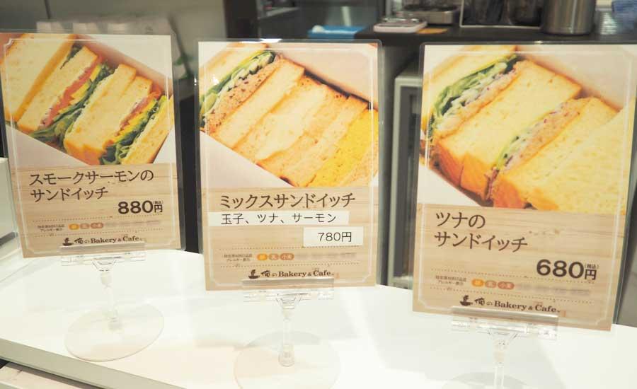 俺のBakery&Cafe サンドイッチ