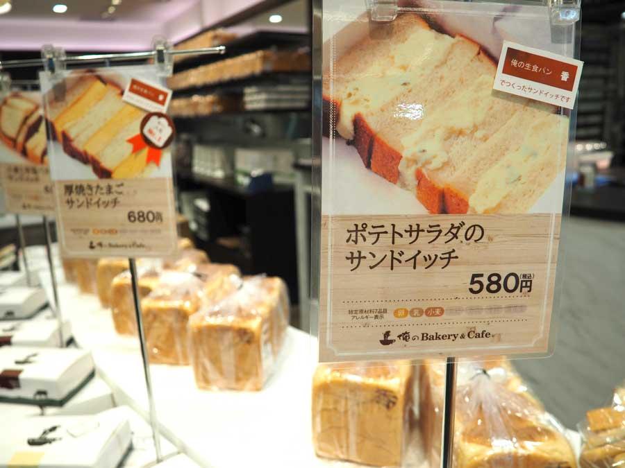 俺のBakery&Cafe 新宿京王モール1