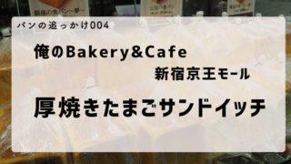俺のBakery&Cafe新宿京王モール
