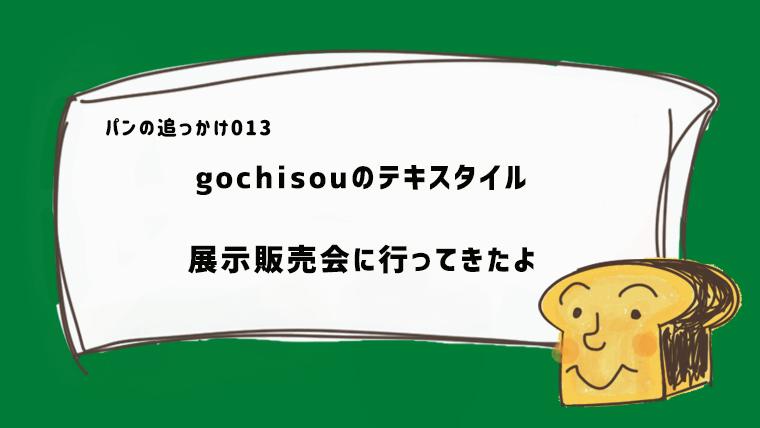 181118gochisoutop