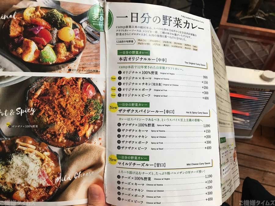 代々木 野菜を食べるカレーcamp10