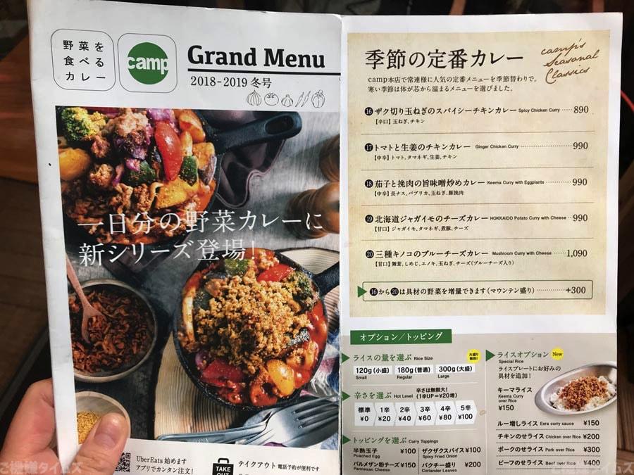代々木 野菜を食べるカレーcamp9