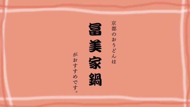 京都の冨美家鍋