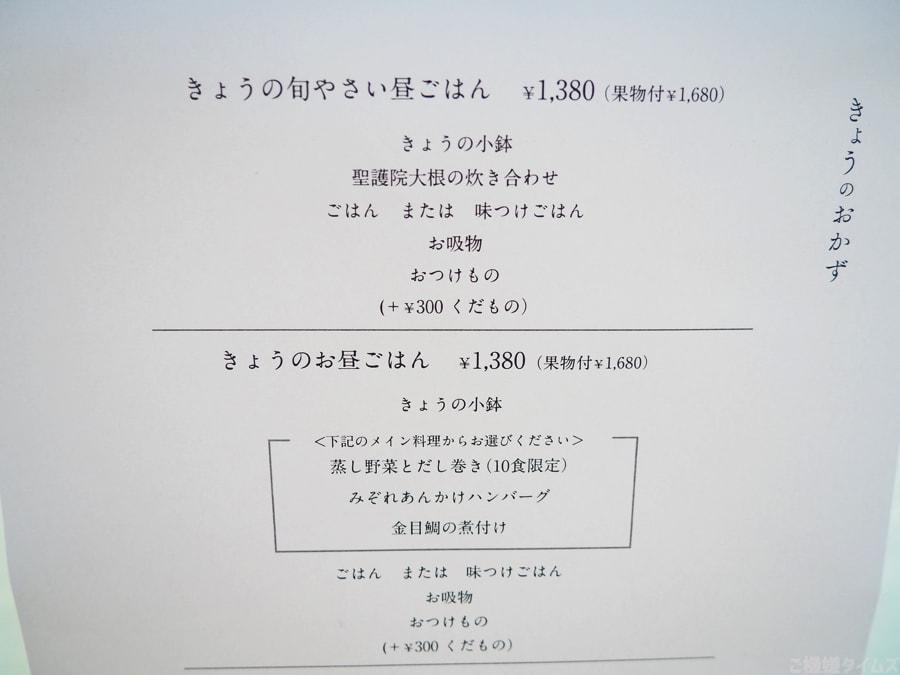 京都八百一本館きょうのおかずランチメニュー1