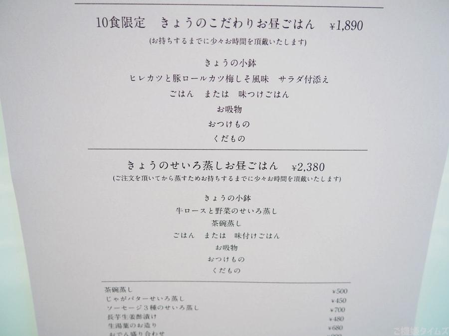 京都八百一本館きょうのおかずランチメニュー2