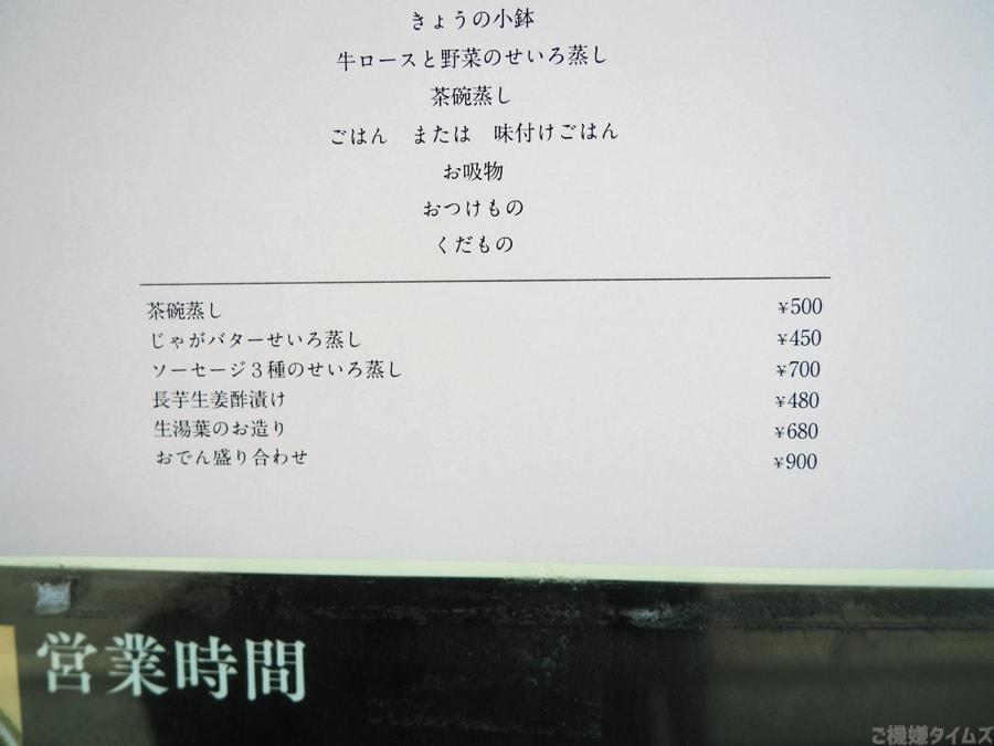 京都八百一本館きょうのおかずランチメニュー3