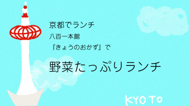 京都 八百一本館 ランチ