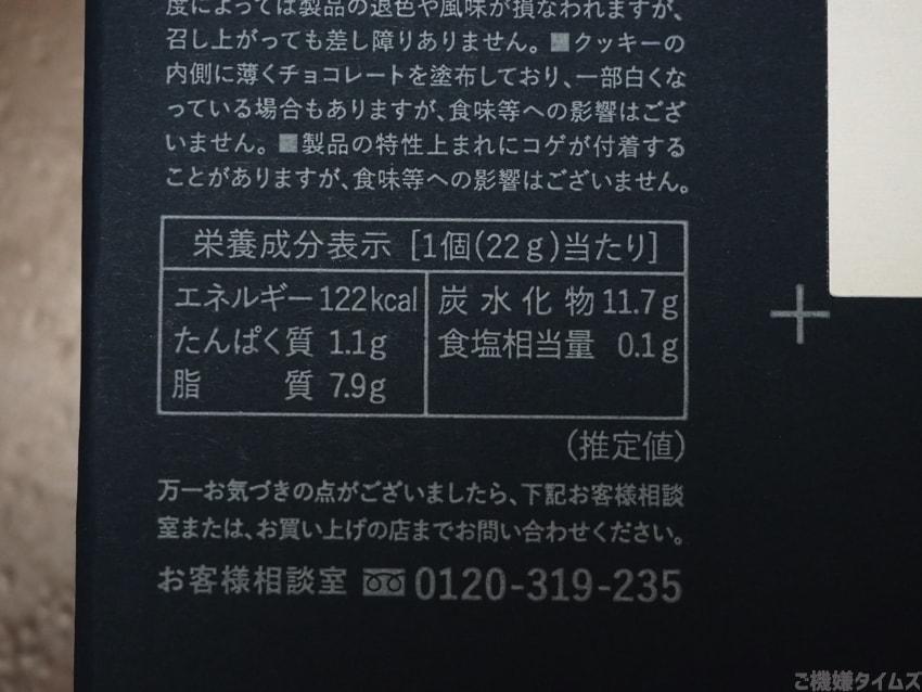 プレスバターサンド京都駅店6