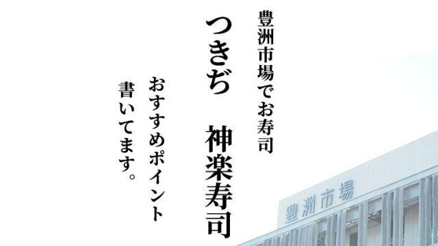 190127_神楽寿司top