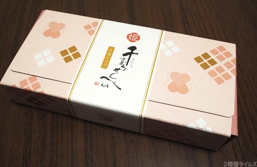 姫千寿せんべい木苺1