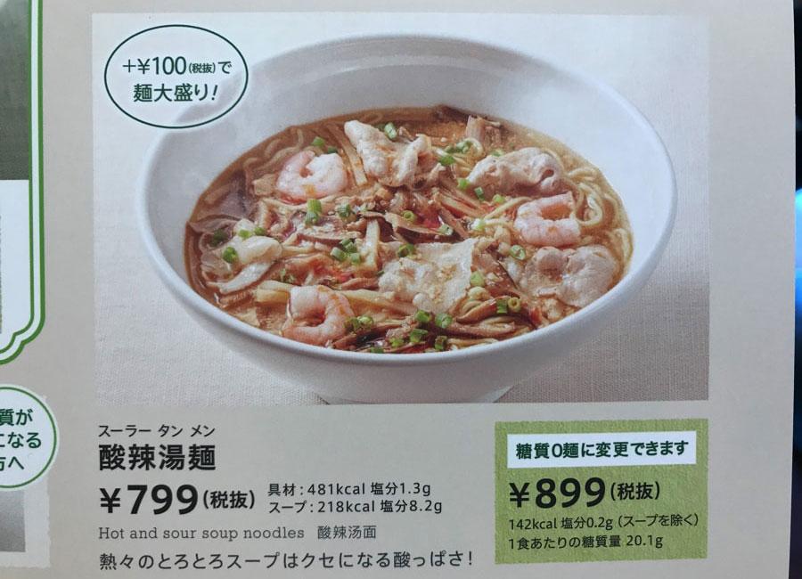 ジョナサンスーラー麺