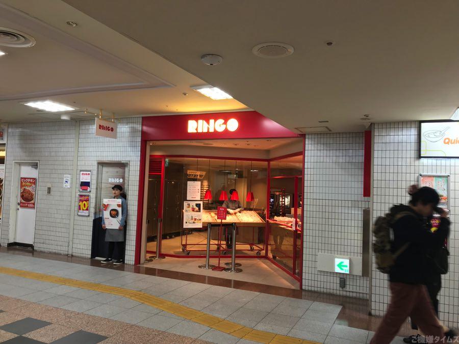 RINGO 新宿京王モール1