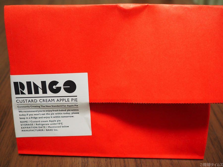 RINGO 新宿京王モール3