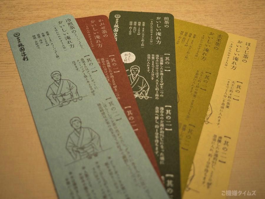 祇園辻利京都駅八条口店2