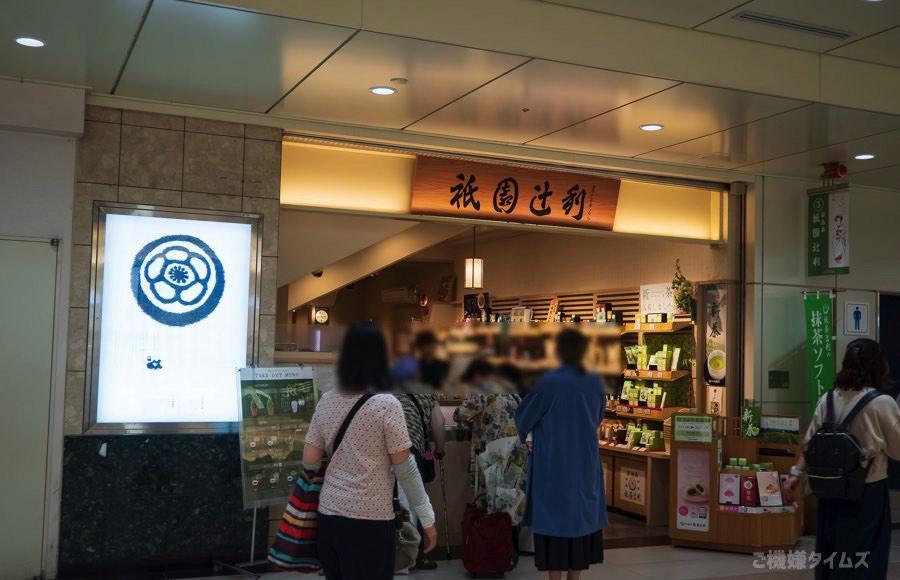 祇園辻利京都駅八条口1